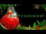 С_наступающим_НОВЫМ_ГОДОМ___видео_открытка__medium